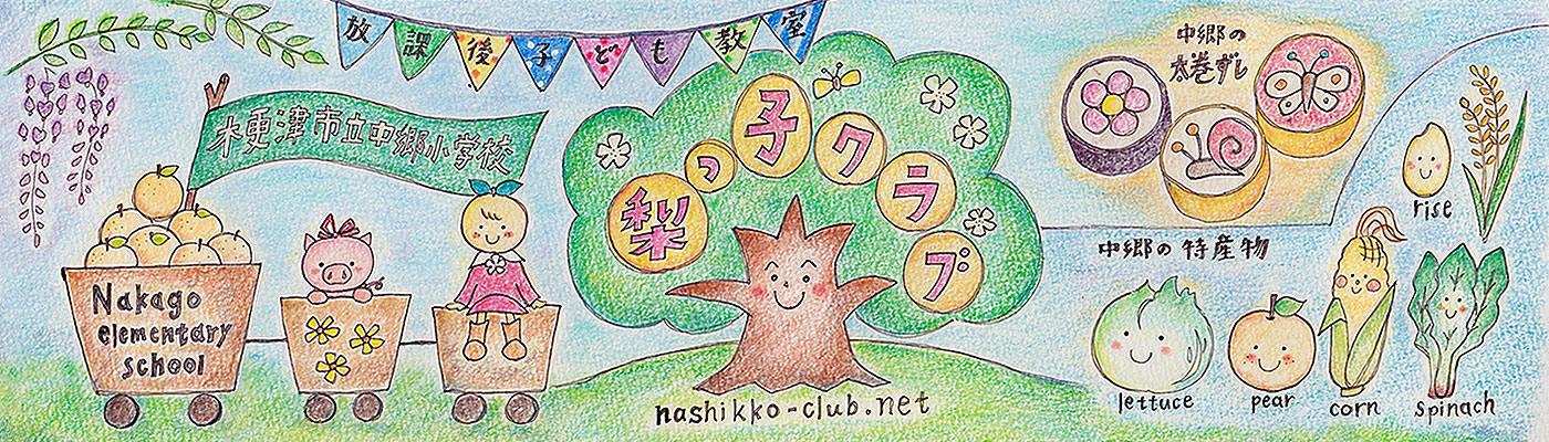梨っ子クラブ