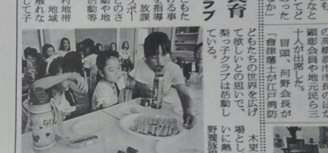 6月7月の梨っ子クラブの活動について